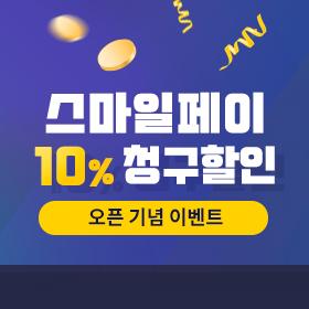 스마일페이 10%청구할인 - 12월 오픈기념 이벤트!!